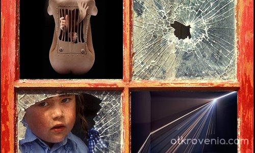 Тежкото детство и затвора на интровертната себичност