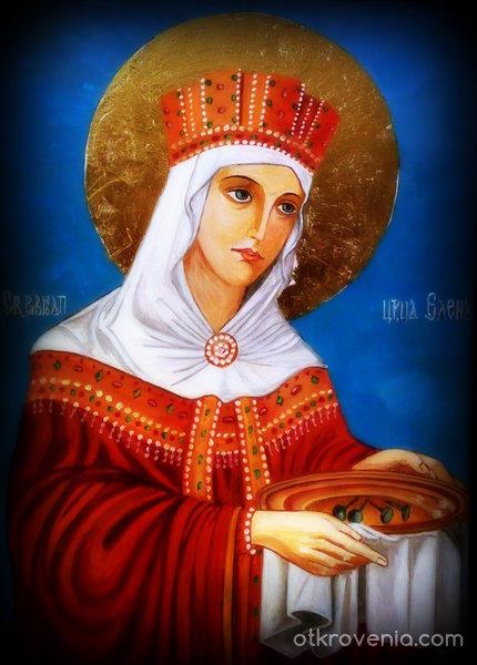 Св.Равноапостолна царица Елена