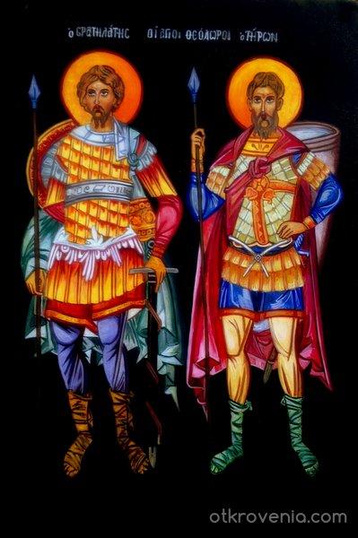 Теодор Тирон и Теодор Стратилат