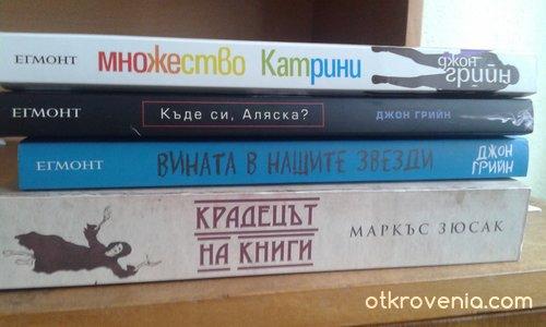 Любими книги