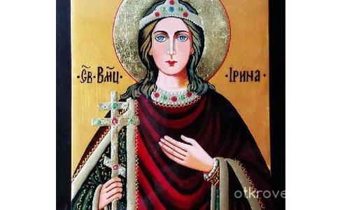 Света мъченица Ирина