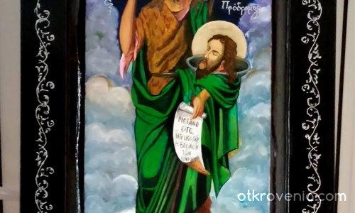 Свети Йоан Кръстител