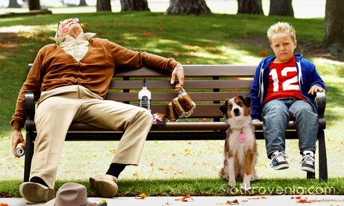 На разходка с дядо