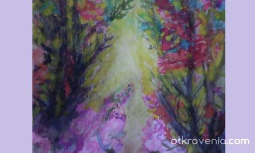 Цветната пътека