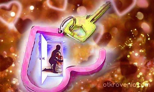 Ключът на сърцето