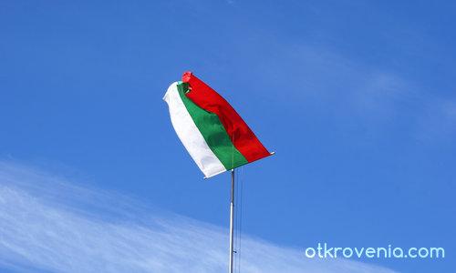 От него започва България!