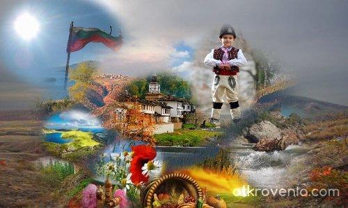 Аз съм българче!