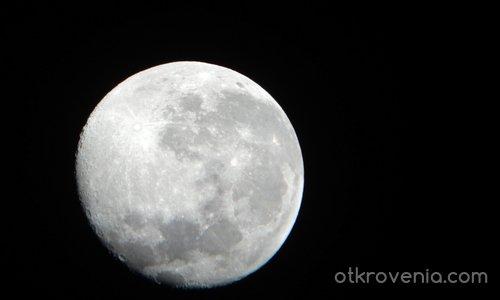 Моята Луна