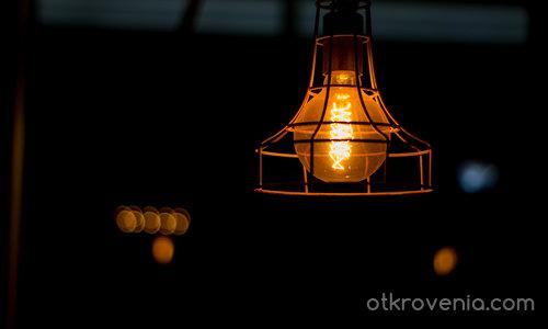 Светлинка в мрака