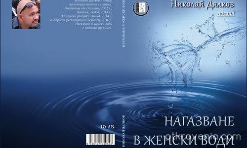 """Корица към книга """"Нагазане в женски води"""""""