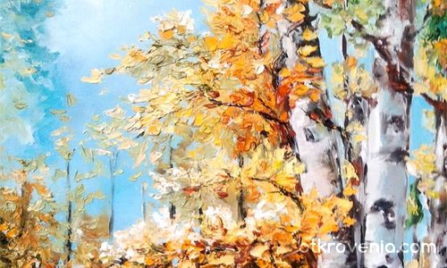 Есенна песен