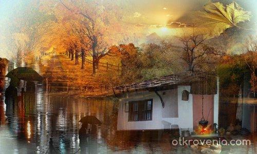 Българска  есен