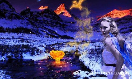 Огън и лед
