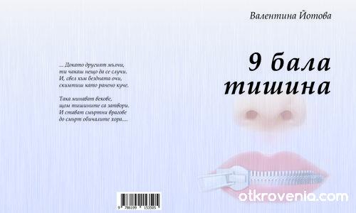 9 бала тишина