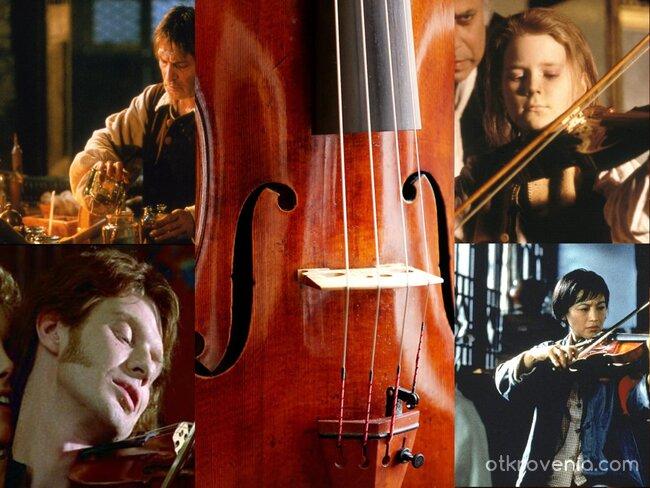 Червената Цигулка
