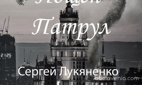 Нощен Патрул - Сергей Лукяненко