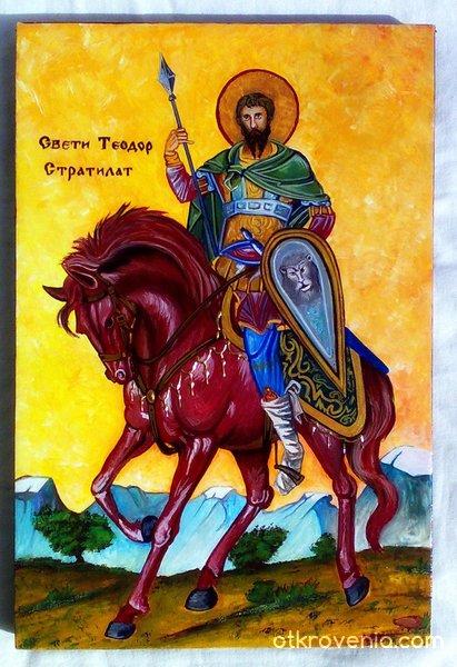Свети Теодор Стратилат