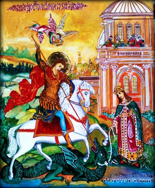 Св.Георги Победоносец