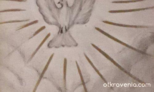 Дух святий