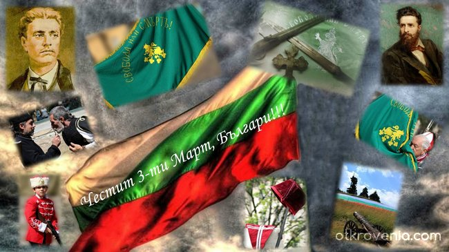 Честит Празник, Българи!