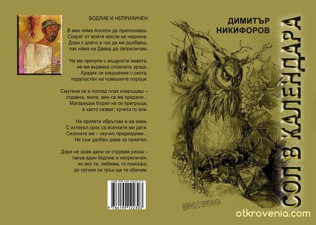 Корица Сол в календара - Димитър Никифоров