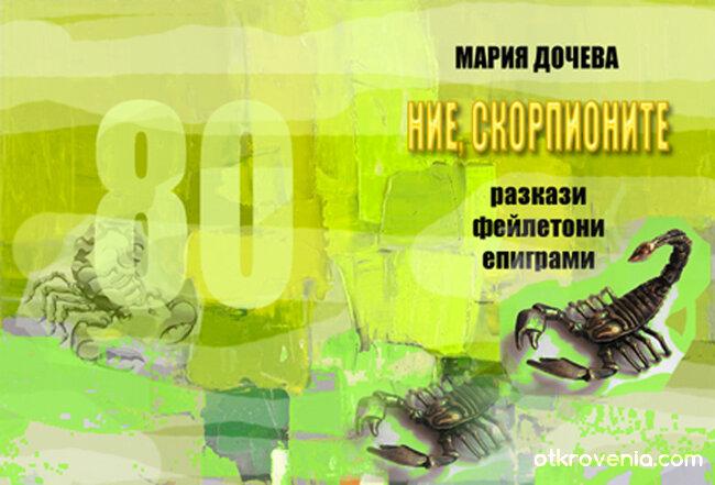 Книгите 10
