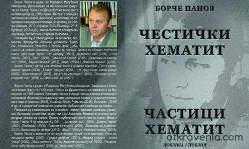 """Корица към книга, Борче Панов """"Частици хематит"""""""
