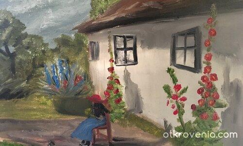Пред къщата