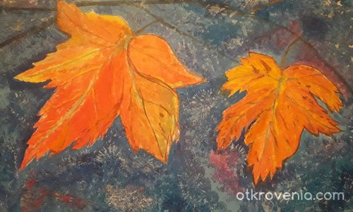 Есенно обичане