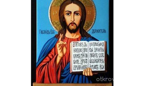 Иисус Христос Вседържител