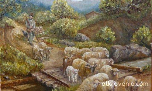 Овчарят и неговото стадо