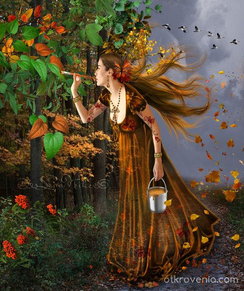 Магията на Есента
