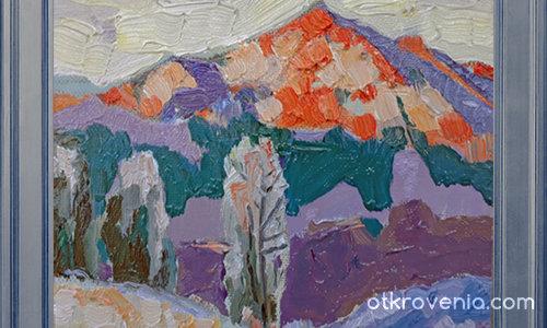 Планината 632