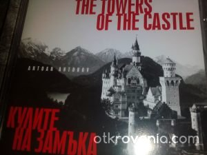Кулите на Замъка