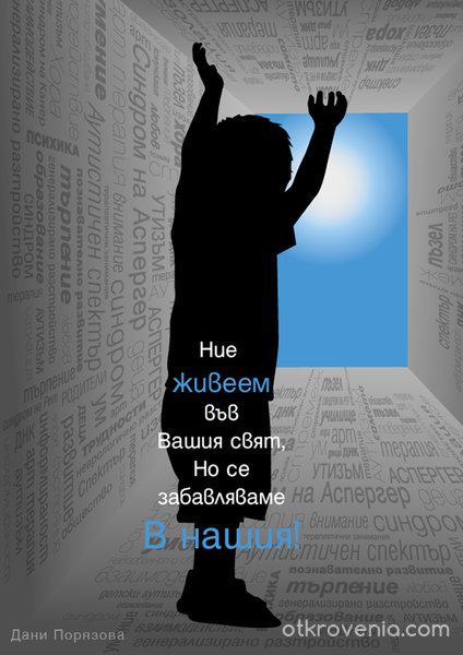 """Социален плакат V """"Аутизъм"""""""