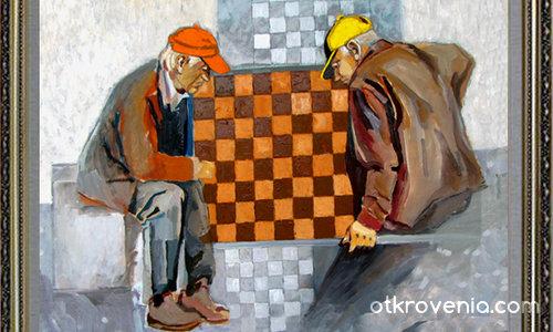 Над шахматната дъска