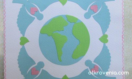 Картичка за Деня на Земята