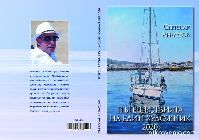 """Корица на книга """"Пътешествията на един художник"""""""