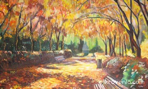 Есен в парка...
