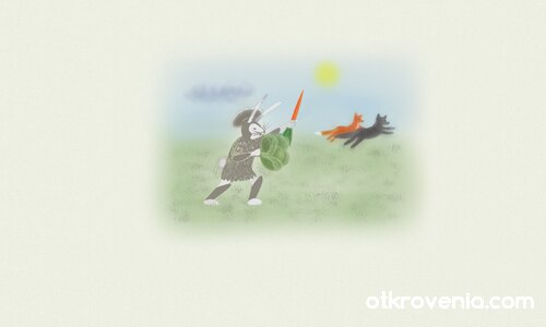 Заек - боец 2