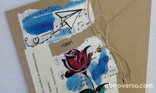 Моето цвете е там някъде - картичка