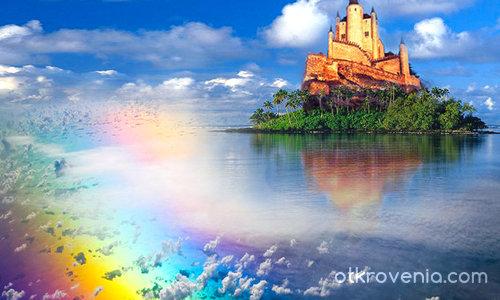 Замък в рая