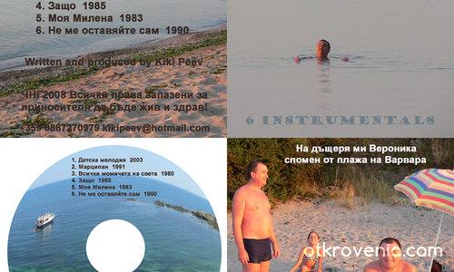 Kiki Peev - 6 instumentals