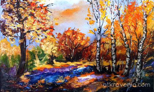 Есенна палитра