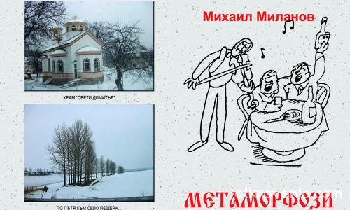Корица Метаморфози - Михаил Миланов