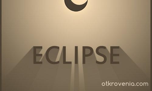 Eclipse / Затъмнение