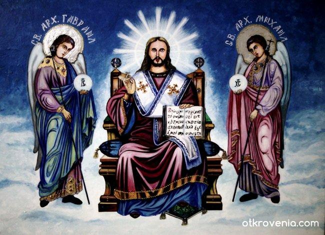 Исус и Архангели