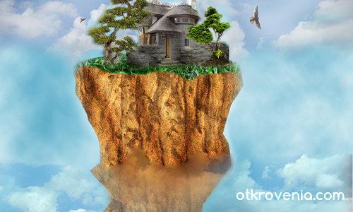Остров в небето