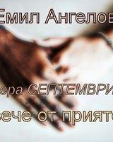 eemo (Emil Angelov)