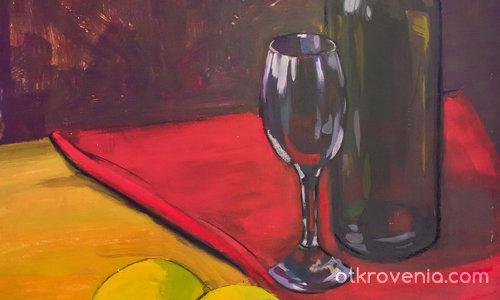 Натюрморт с вино